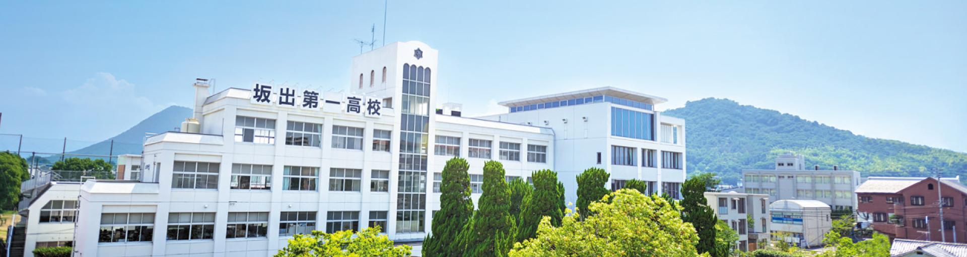 坂出第一高等学校 校舎